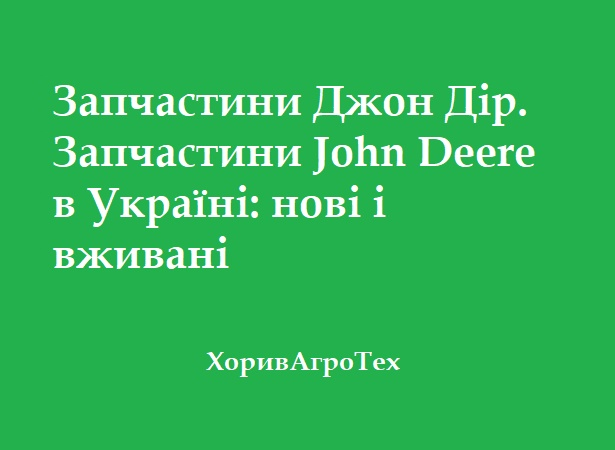 Запчастини Джон Дір