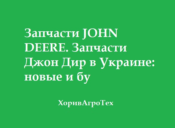 Запчасти John Deere в Украине